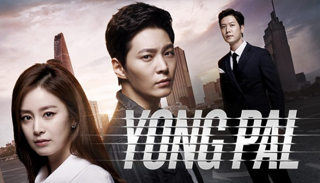 4748_YongPal_Nowplay_Small1